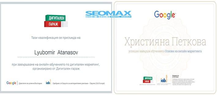 sertifikati-google-garaj-seomax-ekip-digitalen-marketing