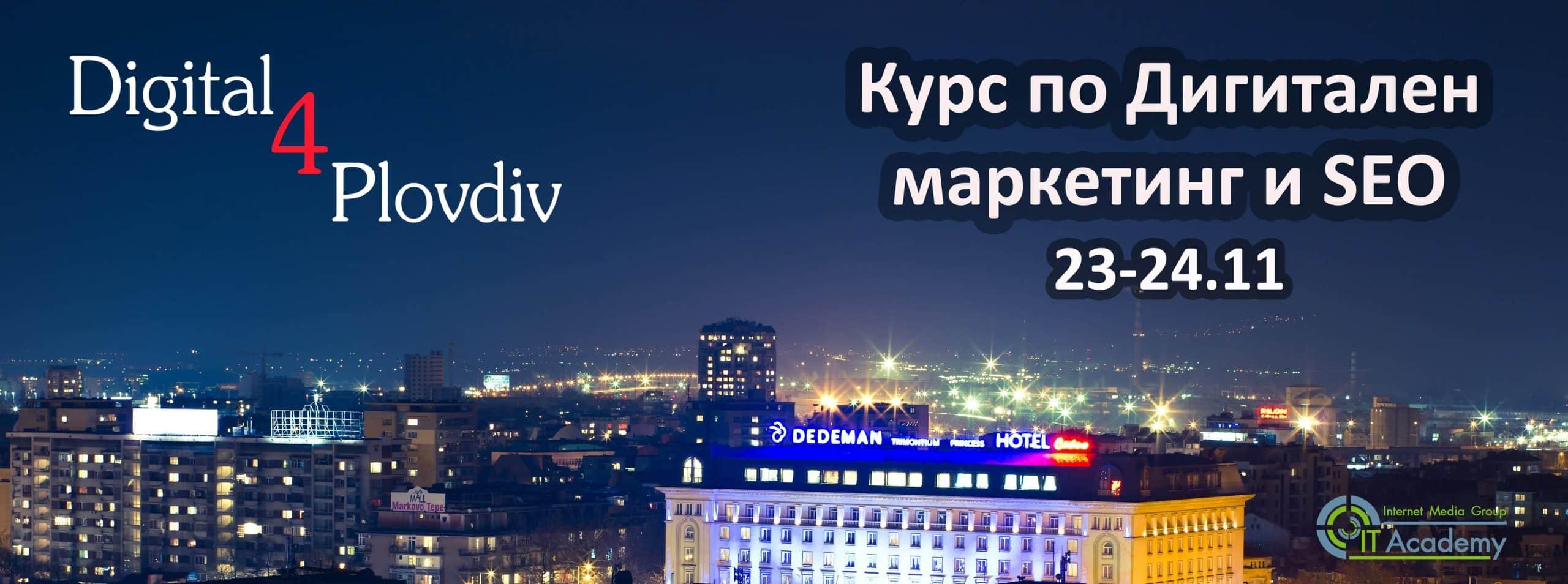 Курс по дигитален маркетинг и SEO в Пловдив от IMG