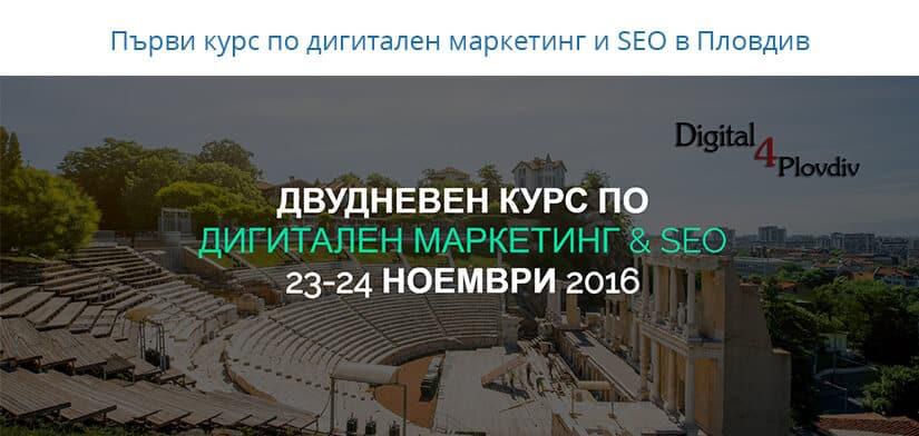 Първия курс по дигитален маркетинг и SEO в Пловдив