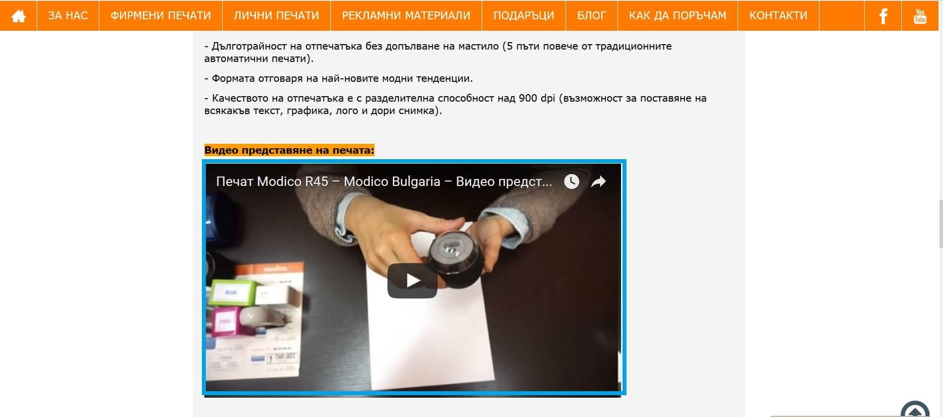 Печати - seo оптимизация на онлайн магазин