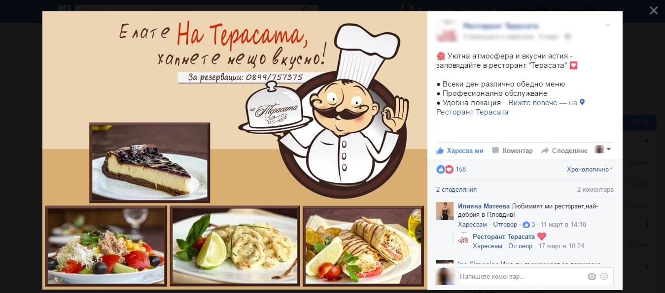 Фейсбук реклама на локален бизнес - интернет реклама и facebook реклама