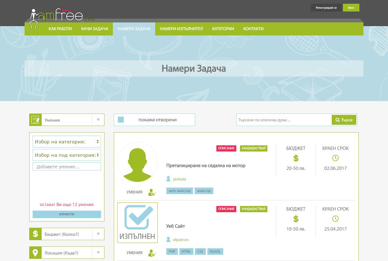 Платформа за обяви за работа Iamfree,pro - търсене на работа, допълнителни доходи
