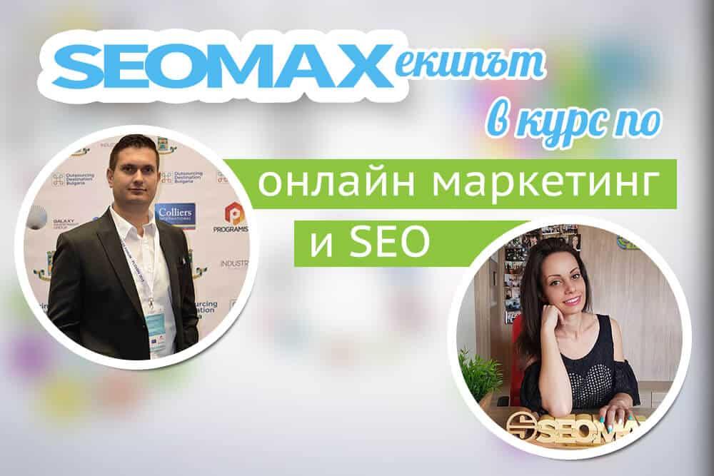 SEOMAX екип в курс по онлайн маркетинг и seo в пловдив