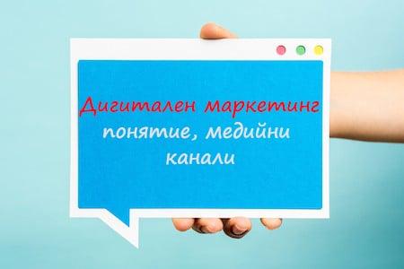Дигитален маркетинг - понятие, медийни канали, онлайн маркетинг