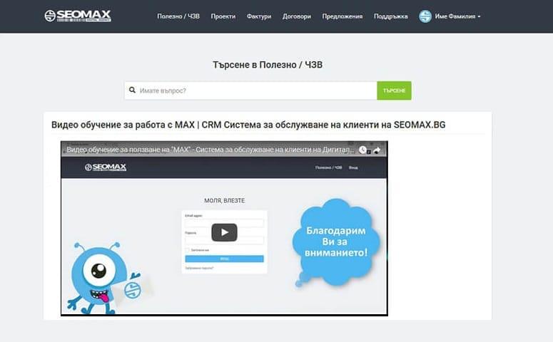 CRM система MAX - дигитална агенция seomax