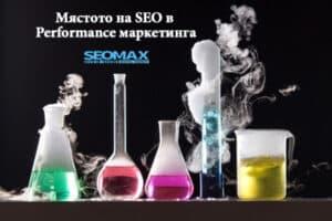 място на seo в performance маркетинг