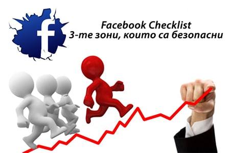 Facebook checklist - 3 безопасни зони - фейсбук маркетинг