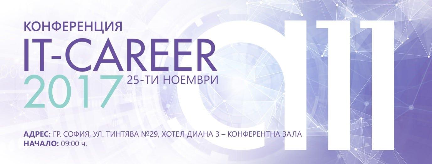 IT career конференция