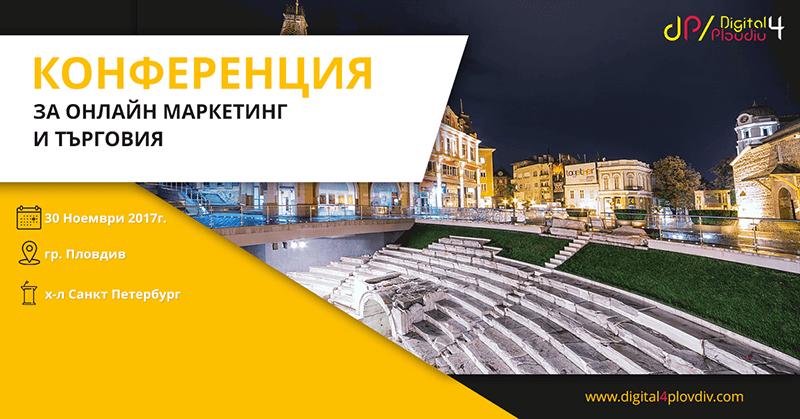 Конференция по онлайн маркетинг и търговия Digital4Plovdiv