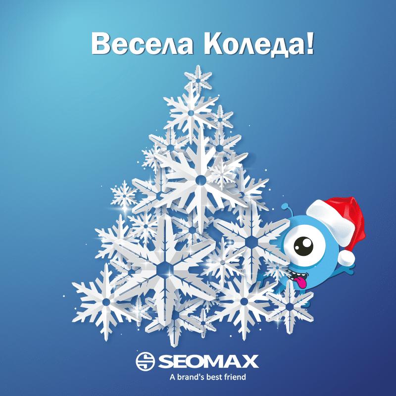 Поздравления за коледни и новогодишни празници от диитална агенция SEOMAX