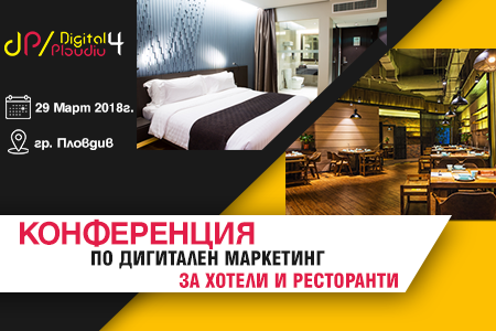 Конференция по онлайн маркетинг и търговия за хотели и ресторанти пловдив