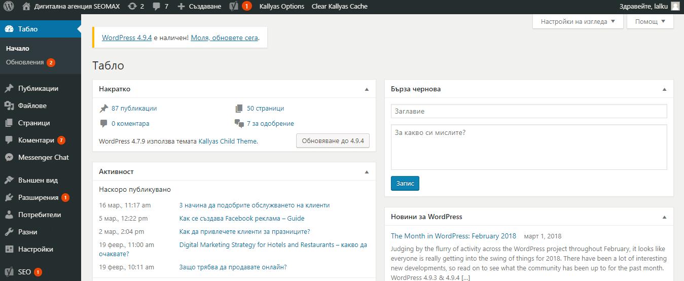 wordpress, сайт, уордпрес, админ панел