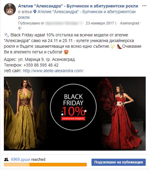 Кампания за черен петък - facebook маркетинг