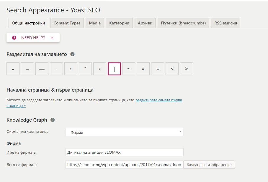Yoast SEO Search Appearance панел за управление в WordPress.