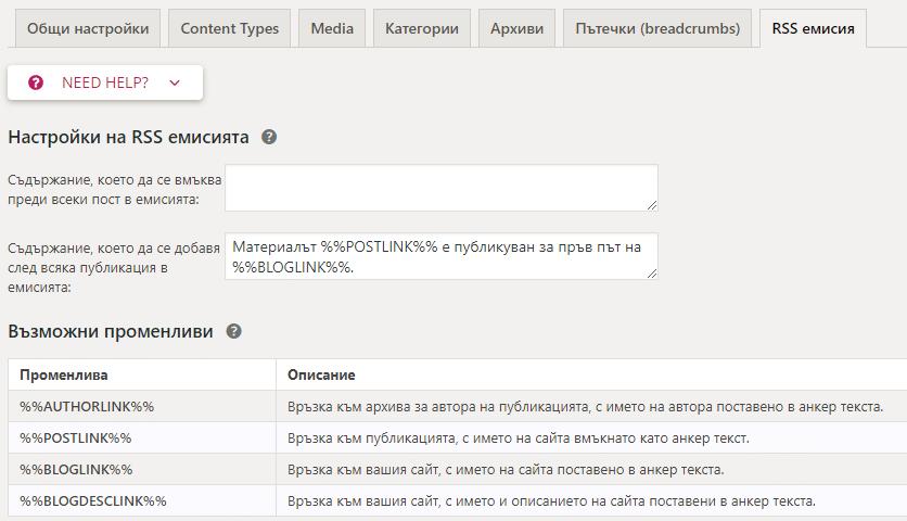 RSS Емисии зона в настройките на Yoast SEO за WordPress.