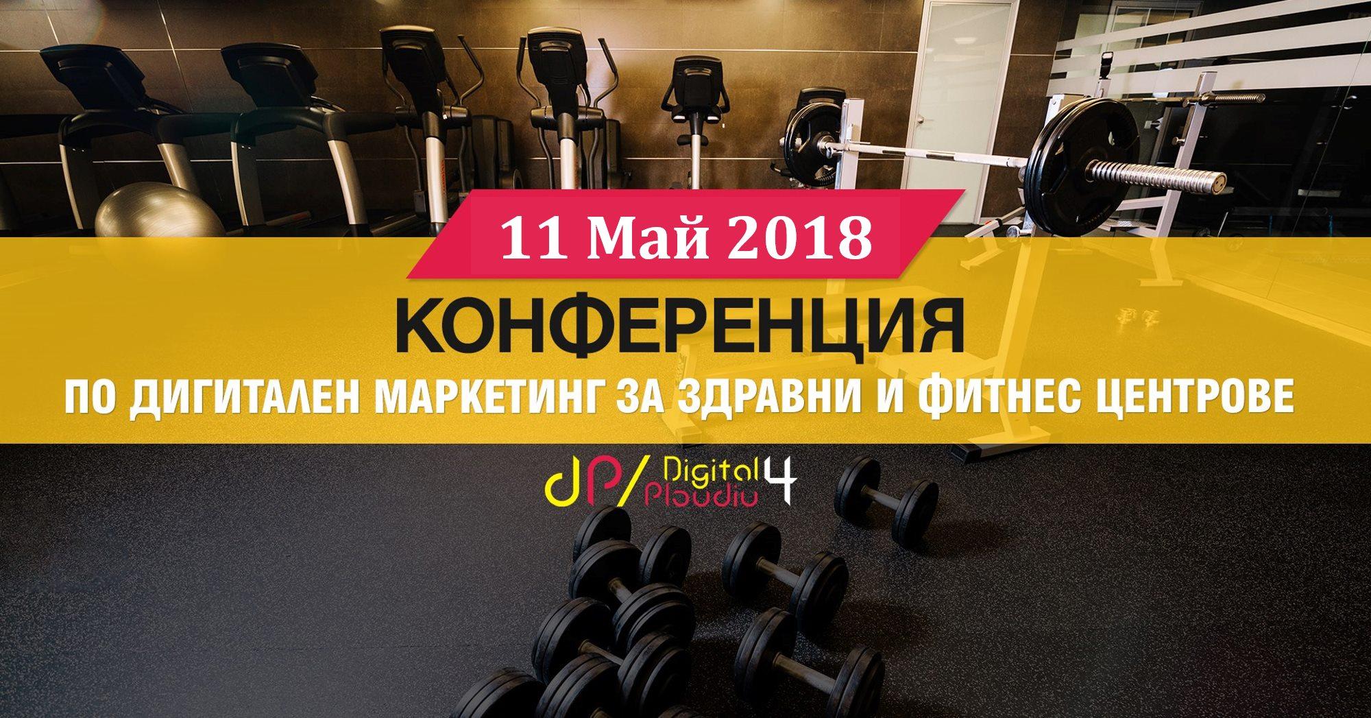 конференция, дигитален маркетинг, здравни и фитнес центрове, здраве, фитнес, маркетинг, онлайн