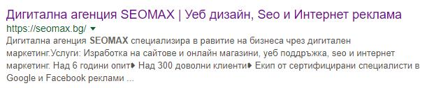 Резултати от търсене на seomax.bg в Google.