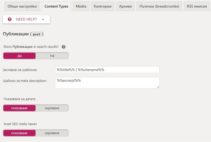 Content Types зона в настройките на Yoast SEO за WordPress.
