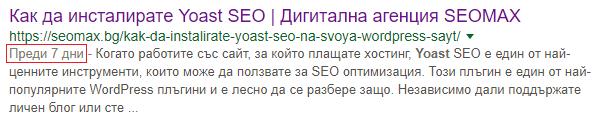 Резултати от търсенето на статия в seomax.bg.