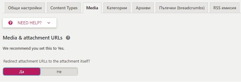 Media зона в настройките на Yoast SEO за WordPress.