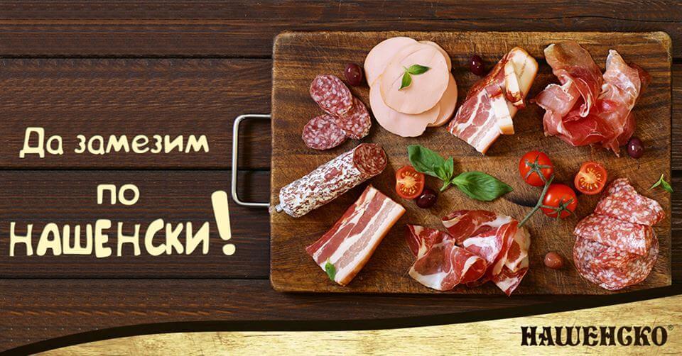 Да замезим по нашенски - рекламна кампания онлайн маркетинг - seomax.bg