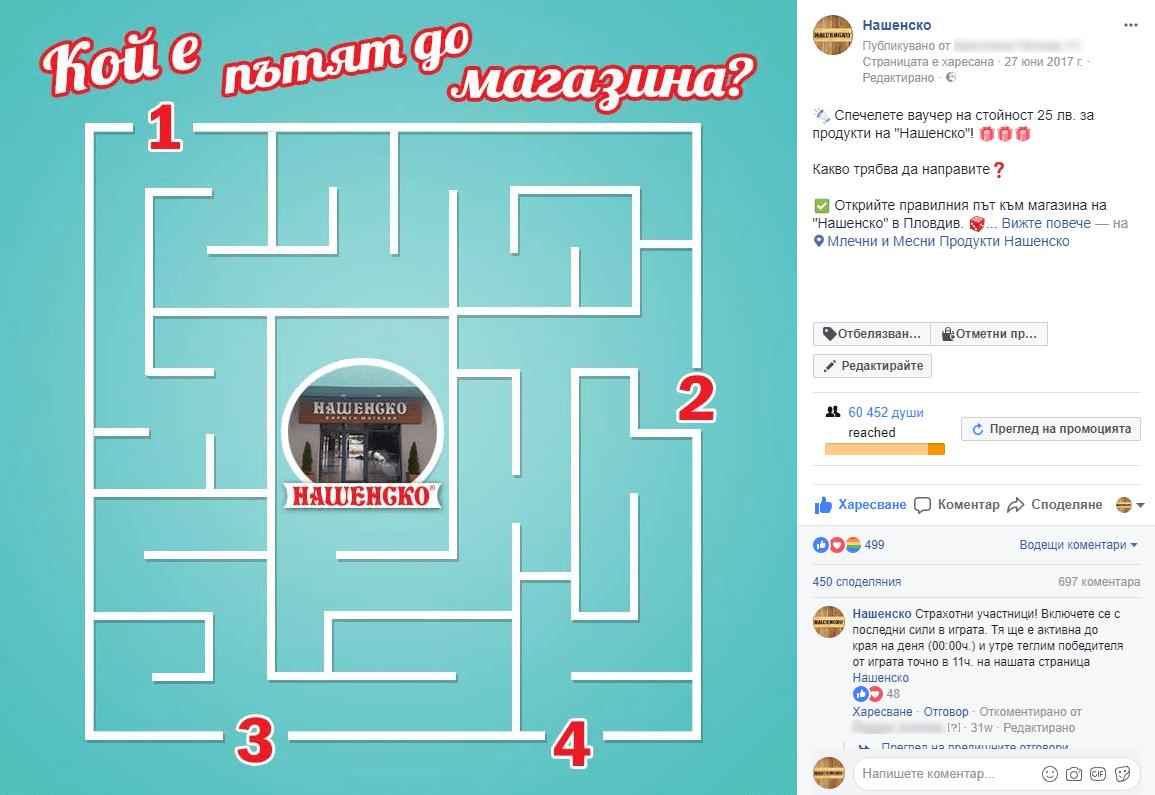 фейсбук игри - стратегия за онлайн маркетинг seomax.bg