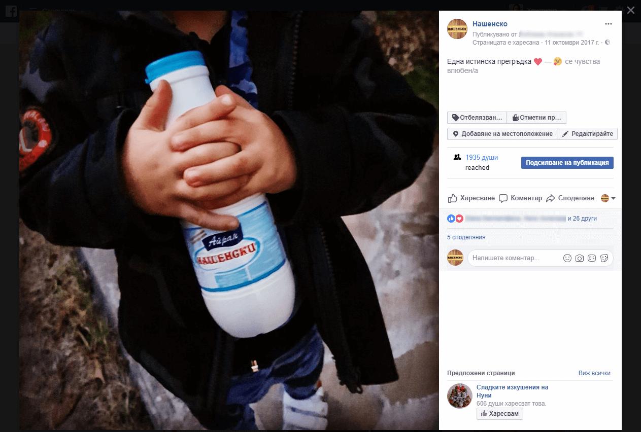 Facebook маркетинг - поддръжка на фейсбук страницата