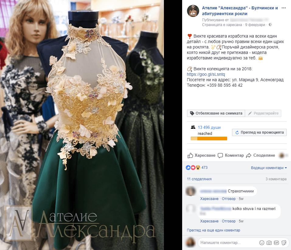 Фейсбук реклама за дрехи - case study за онлайн маркетинг