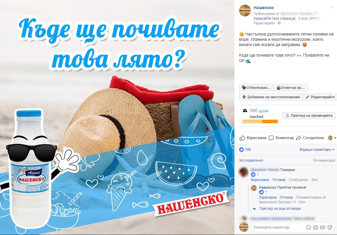 Игри за комуникации фейсбук маркетинг