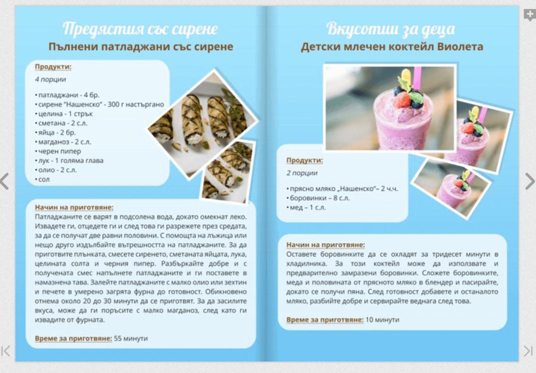 Книга рецепти нашенско - маркетингова стратегия