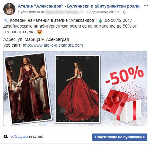 Коледна кампания facebook маркетинг - интернет реклама