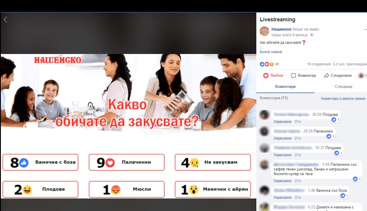 Live streaming поддържка на фейсбук страница
