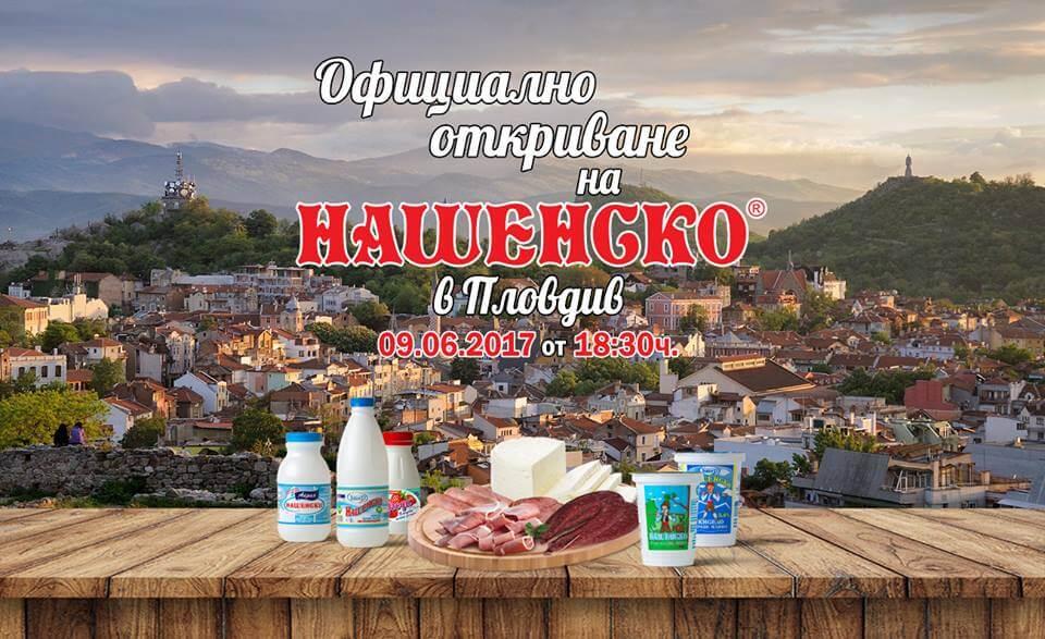 Локационна реклама фейсбук маркетинг нашенско