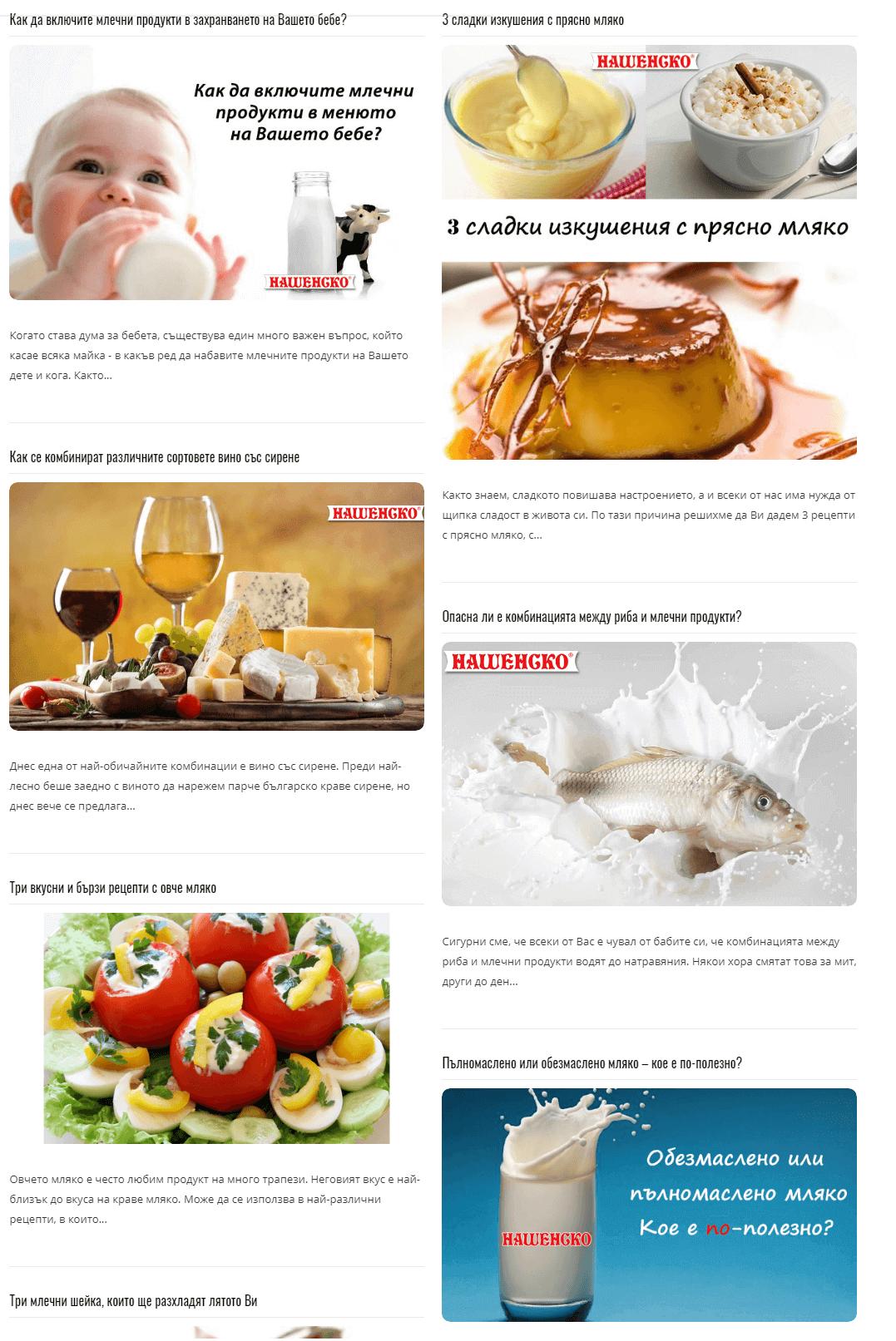 Рецепти за готвене онлайн маркетинг стратегии