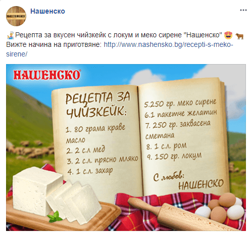 Рецепти за ястия - фейсбук маркетинг