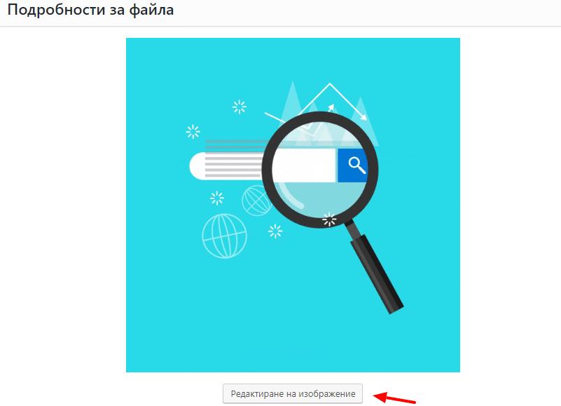 Редактиране на изображение в WordPress. Как да качите и редактирате снимка?