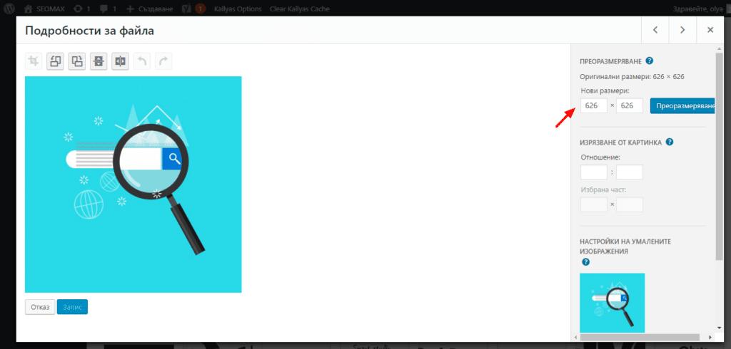 Как да промените размерите на изображението? Кои са стъпките при добавяне на нови размери?