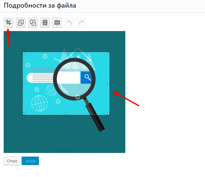 Как да изрежете изображение в WordPress? Кои са стъпките за редактиране на снимка?