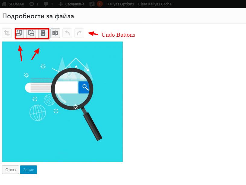 Как да завъртите или обърнете изображение в WordPress. Стъпки за редактиране на изображение.