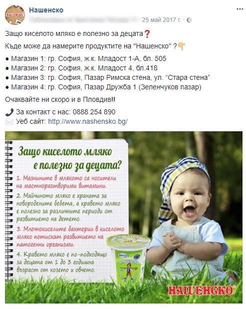 Цялостен онлайн маркетинг facebook маркетинг