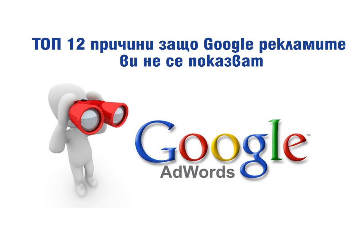 топ 12 причини, защо google рекламите не се показват