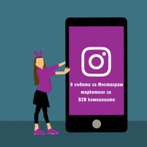 8 съвета за инстаграм маркетинг за b2b индустриите, инстаграм реклама, онлайн реклама