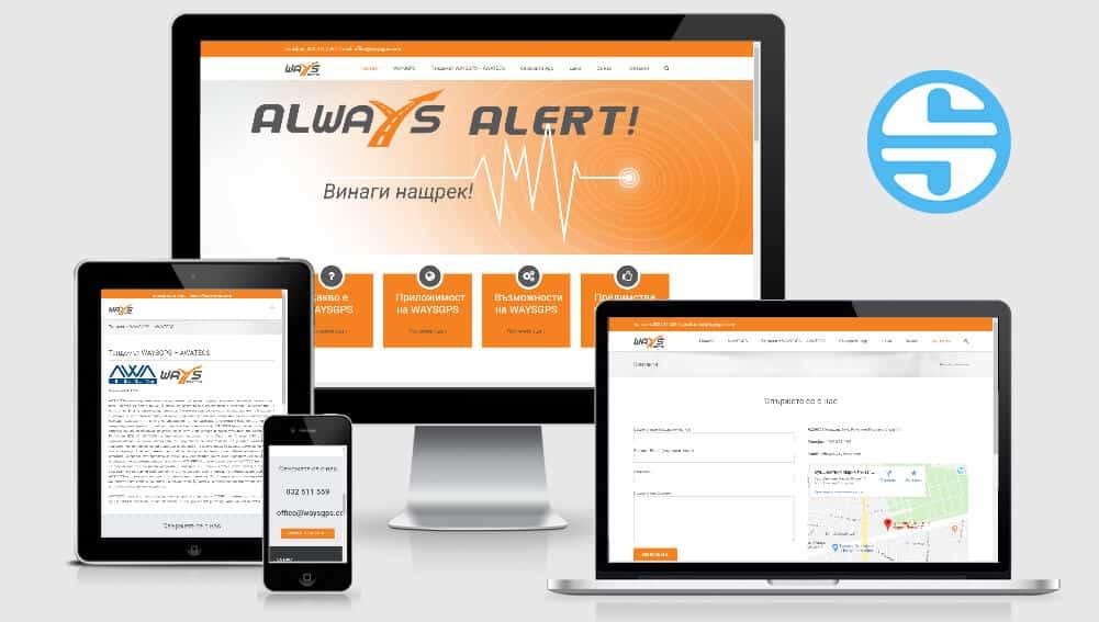 Изработка на уеб сайт waysgps