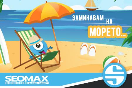 седмица на морето с агенция SEOMAX