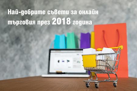 онлайн бизнес, съвети от Seomax, съвети за онлайн търговия