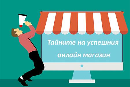 кои са тайните на един успешен онлайн магазин