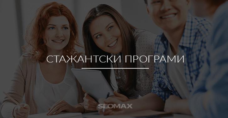 стажанска програа, seomax търси стажанти