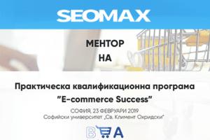 Дигитална агенция Seomax е ментор на обучителната програма E-commerce success
