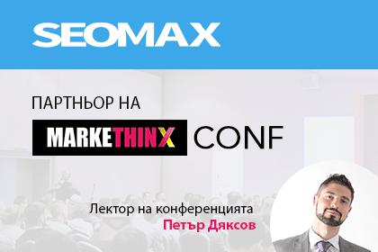 SEOMAX с лектор на конференция MarkeThinX CONF 2019 и партньори на събитието.