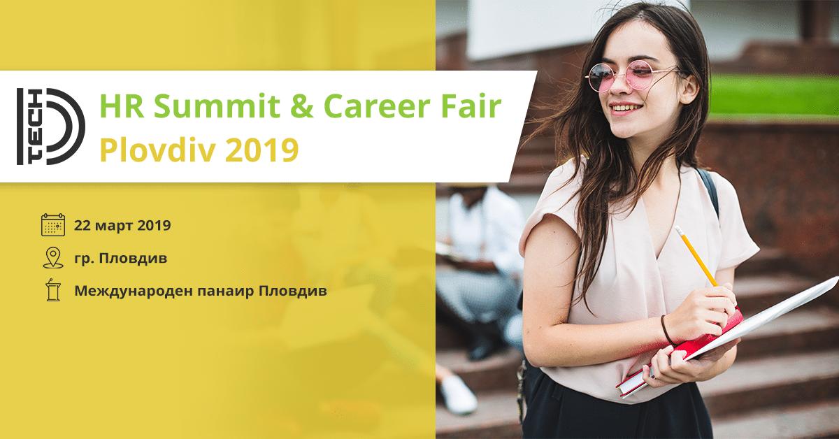 SEOMAX основен спонсор и партньор на HR Summit 2019